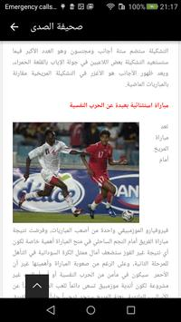 Sudan Newspapers screenshot 20