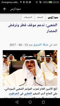 Sudan Newspapers apk screenshot