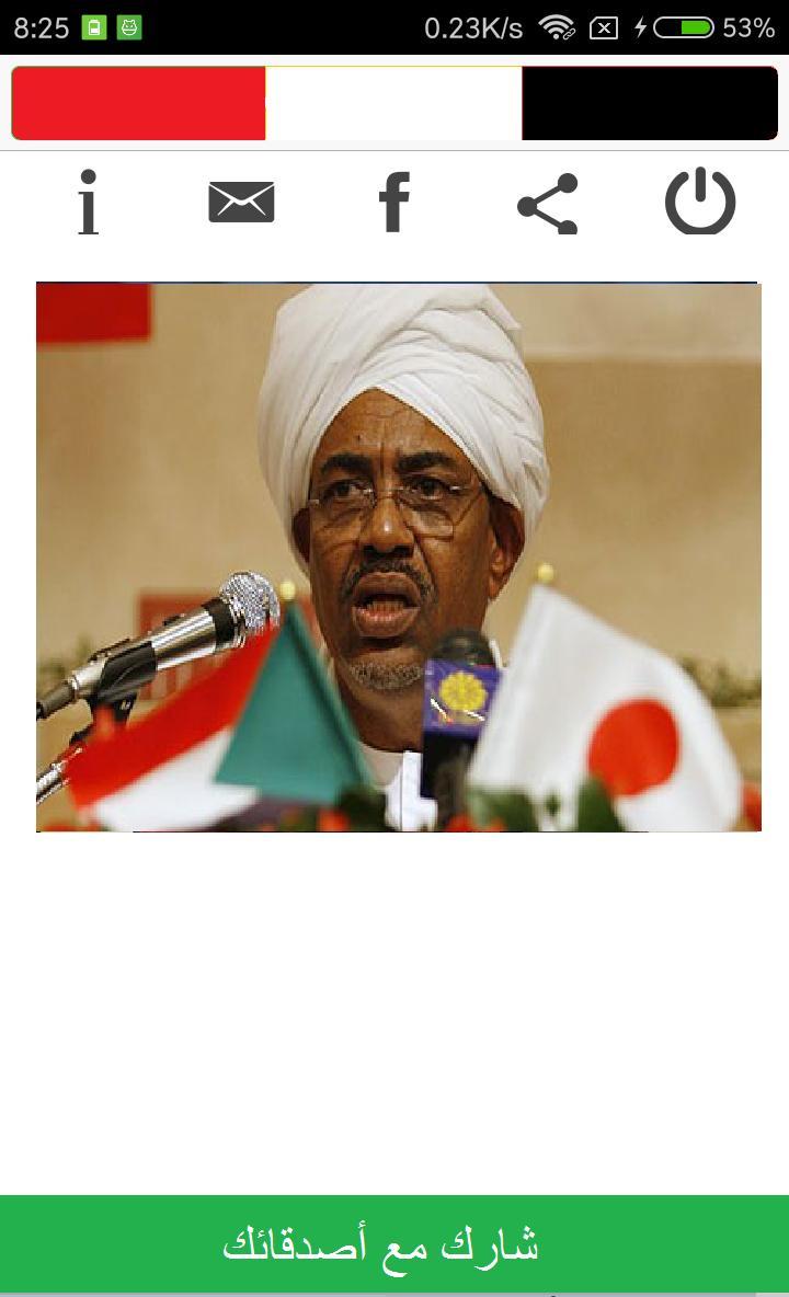 تلفزيون السودان بث مباشر Tv Sudan For Android Apk Download
