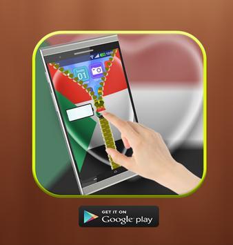 علم السودان لقفل الشاشة screenshot 2