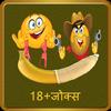 Non Veg Hindi Jokes icon