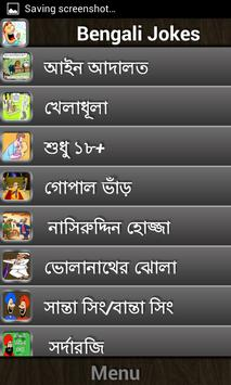 Bengali jokes apk screenshot