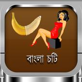 বাংলা চটি গল্প  : Bengali Hot Choti stories icon