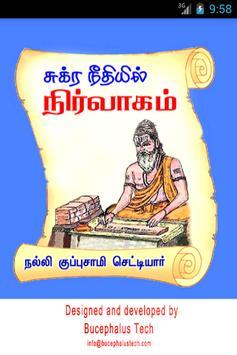 Nalli SukraNitiyil Nirvaham poster