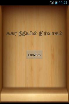 Nalli SukraNitiyil Nirvaham screenshot 1