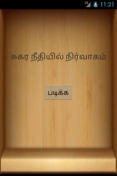 Nalli SukraNitiyil Nirvaham screenshot 3