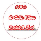 PODUPU KATHALU icon