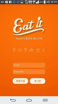 음식 디저트 이상형월드컵, 맛집 - Eat It! poster