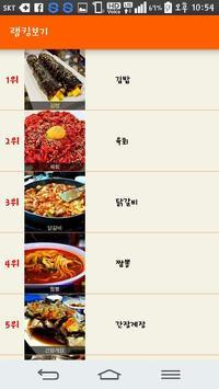 음식 디저트 이상형월드컵, 맛집 - Eat It! apk screenshot