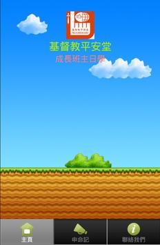 基督教平安堂成長班主日學 poster