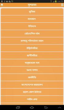 সুন্দরবন poster