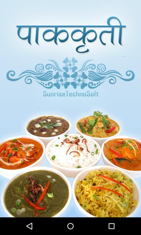 Marathi recipes book apk download free lifestyle marathi recipes book poster forumfinder Choice Image