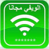 إختراق الواي فاي Guide ᴇ Wifi icon