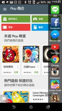 APP抽屜(免費陽春版) - 應用捷徑、桌面抽屜 screenshot 3