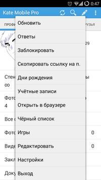 Kate Mobile instolllator (кейт screenshot 4