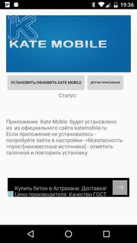 Kate Mobile instolllator (кейт screenshot 5
