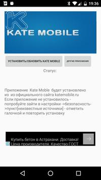 Kate Mobile instolllator (кейт poster