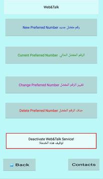 Turbo Telecom📡for Lebanon Prepaid Mobile Phones screenshot 5