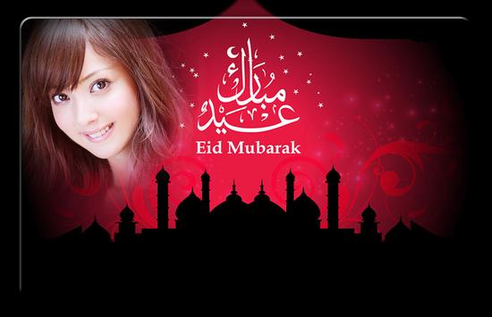 Eid Photo Frames screenshot 1