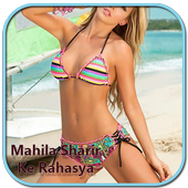 Mahila Sharir Ke Rahasya icon