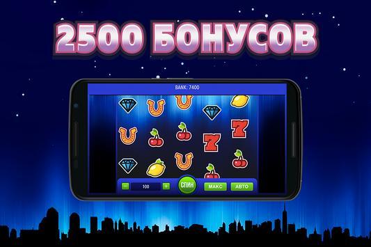 Клуб автоматов - Слоты удачи poster