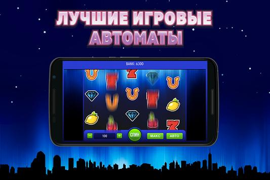 Клуб автоматов - Слоты удачи screenshot 1