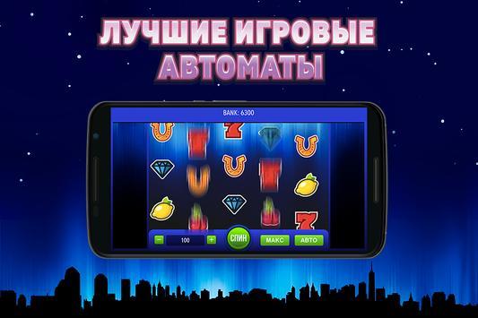 Клуб автоматов - Слоты удачи screenshot 3