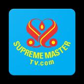 Supreme Master Television 圖標