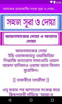 নামাজের প্রয়োজনীয় সহজ সূরা ও দোয়া (Sura O Doya) screenshot 4