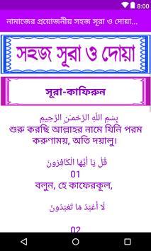 নামাজের প্রয়োজনীয় সহজ সূরা ও দোয়া (Sura O Doya) screenshot 5