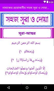 নামাজের প্রয়োজনীয় সহজ সূরা ও দোয়া (Sura O Doya) screenshot 6