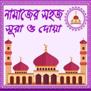 নামাজের প্রয়োজনীয় সহজ সূরা ও দোয়া (Sura O Doya) poster