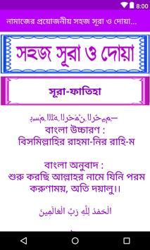 নামাজের প্রয়োজনীয় সহজ সূরা ও দোয়া (Sura O Doya) apk screenshot