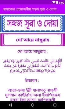নামাজের প্রয়োজনীয় সহজ সূরা ও দোয়া (Sura O Doya) screenshot 3
