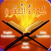 Surah Baqarah icon