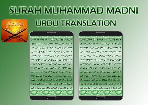 Surah Muhammad apk screenshot