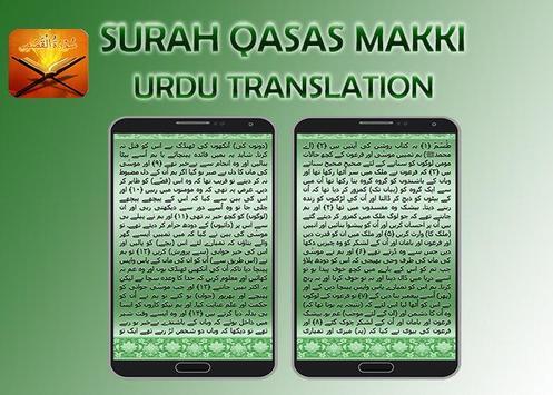 Surah Qasas apk screenshot