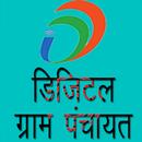 Digital Gram Panchayat, Nani APK