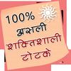 Asli Shaktishali Totke icon