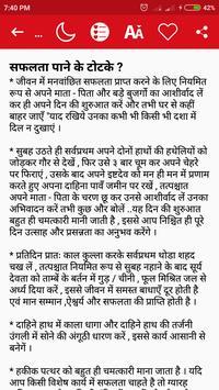 Asli Shaktishali Totke screenshot 1
