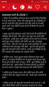 Asli Shaktishali Totke screenshot 2