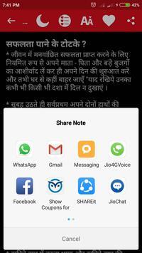 Asli Shaktishali Totke screenshot 4