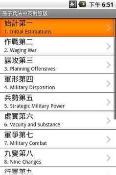 The art of war - original text poster