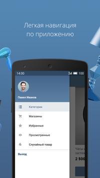 ВК Маркет apk screenshot