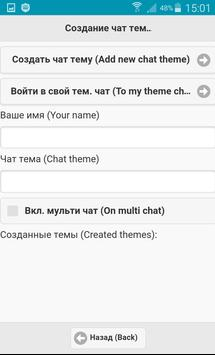 Анонимный чат скриншот приложения