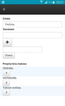Словарь Ожегова постер