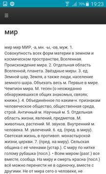 Словарь Ожегова скриншот приложения