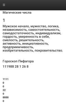 Нумерология apk screenshot