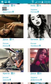 Социальная сеть apk screenshot