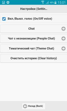 Анонимный чат screenshot 2